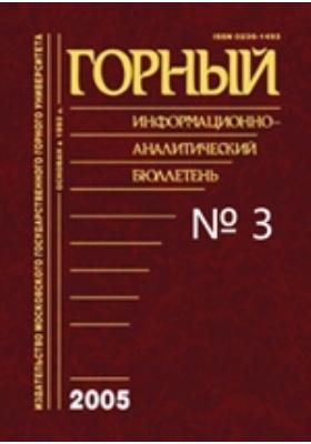 Горный информационно-аналитический бюллетень. 2005. № 3