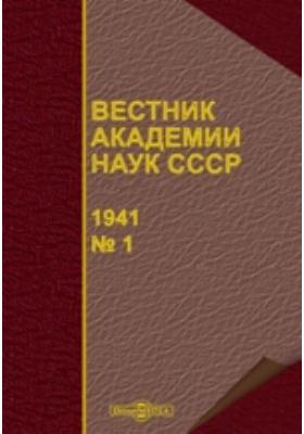 Вестник Академии наук СССР: журнал. 1941. № 1. 1941 г