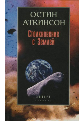 Столкновение с Землей = Impact Earth. Asteroids, comets and meteoroids : Астероиды, кометы и метеороиды. Растущая угроза