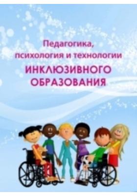 Педагогика и психология инклюзивного образования: учебное пособие