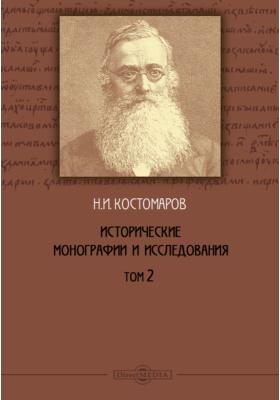 Исторические монографии и исследования. Т. 2