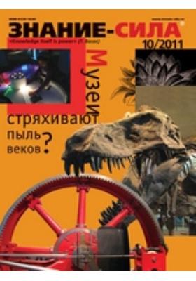 Знание-сила: журнал. 2011. № 10