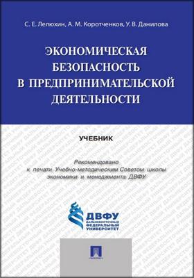 Экономическая безопасность в предпринимательской деятельности: учебник