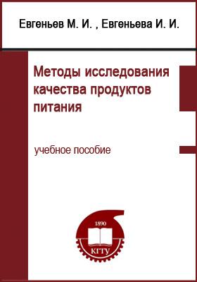 Методы исследования качества продуктов питания: учебное пособие
