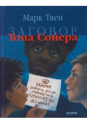 Заговор Тома Сойера = Tom Sawyer's Conspiracy : Повесть