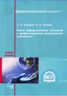 Новые информационные технологии в профессиональной педагогической деятельности: учебное пособие