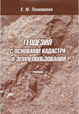 Геодезия с основами кадастра и землепользования: учебник
