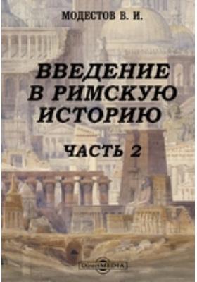 Введение в римскую историю, Ч. 2. Этруски и мессапы