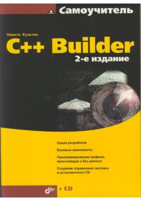 C++ Builder (+ CD-ROM) : 2-е издание, переработанное и дополненное