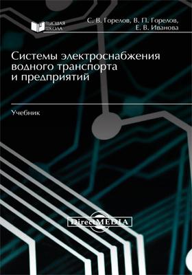 Системы электроснабжения водного транспорта и предприятий: учебник