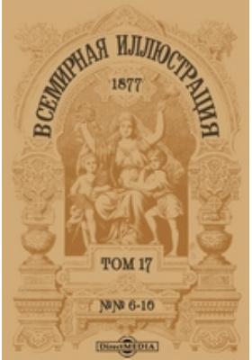 Всемирная иллюстрация: журнал. 1877. Том 17, №№ 6-10