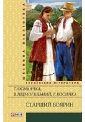 Старший боярин: художественная литература