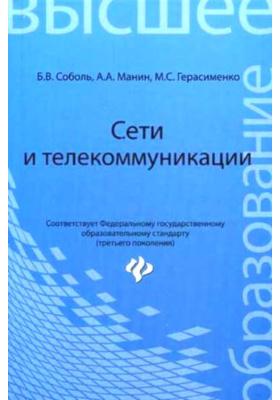 Сети и телекоммуникации : Учебное пособие