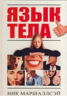 Язык тела. 500 способов читать чужие мысли = The Body Language Phrasebook