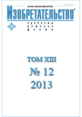 Изобретательство : проблемы, решения, факты: научно-практический журнал. 2013. Т. XIII, № 12