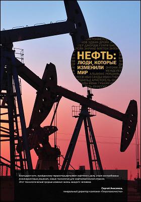Нефть : люди, которые изменили мир