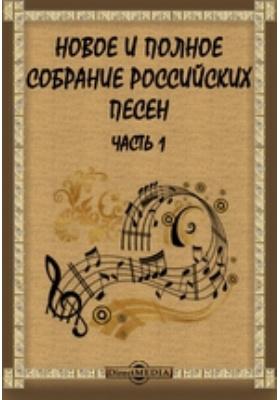 Новое и полное собрание российских песен, Ч. 1