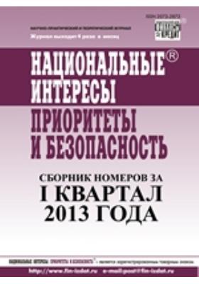 Национальные интересы = National interests : приоритеты и безопасность: журнал. 2013. № 1/8