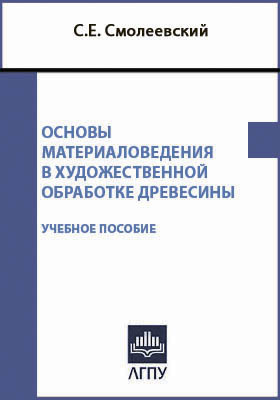 Основы материаловедения в художественной обработке древесины: учебное пособие