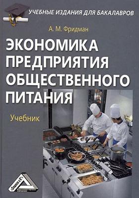 Экономика предприятия общественного питания: учебник