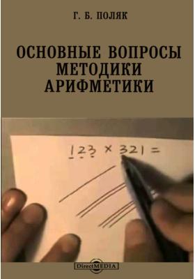 Основные вопросы методики арифметики