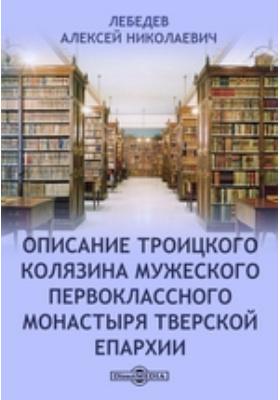 Описание Троицкого Колязина мужеского первоклассного монастыря Тверской епархии