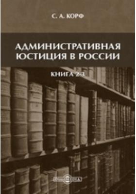 Административная юстиция в России. Кн. 2-3