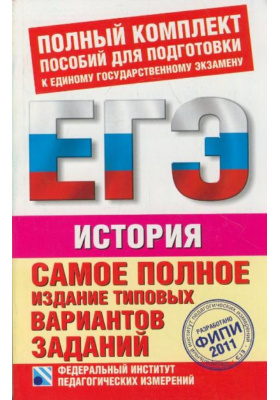 Самое полное издание типовых вариантов реальных заданий ЕГЭ. 2011. История