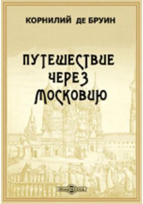 Путешествие через Московию