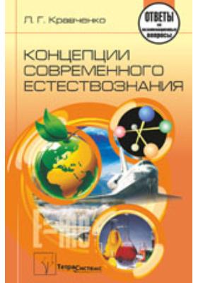Концепции современного естествознания : Ответы на экзаменационные вопросы: учебное пособие