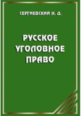 Русское уголовное право (пособие к лекциям)
