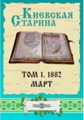 Киевская Старина. 1882. Т. 1, Март