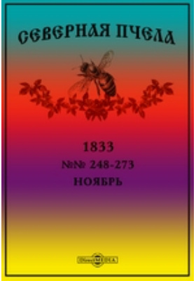Северная пчела. 1833. №№ 248-273, Ноябрь