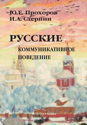 Русские : коммуникативное поведение: монография