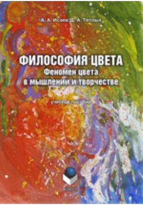 Философия цвета. Феномен цвета в мышлении и творчестве