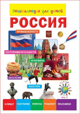 Россия : энциклопедия для детей