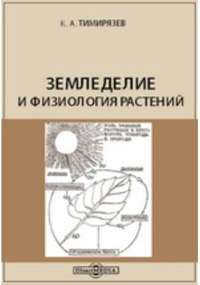 Земледелие и физиология растений