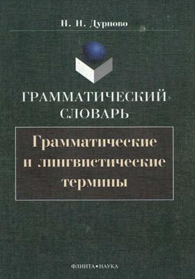 Грамматический словарь : грамматические и лингвистические термины