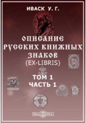 Описание русских книжных знаков (Ex-Libris). Т. 1, Ч. 1