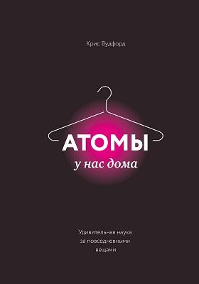 Атомы у нас дома : удивительная наука за повседневными вещами