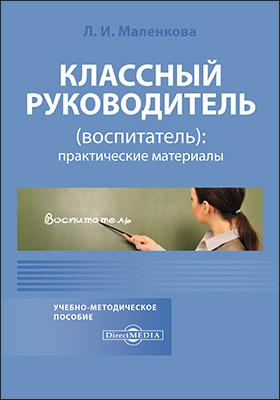Классный руководитель (воспитатель): практические материалы: учебно-методическое пособие