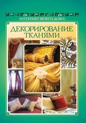 Декорирование тканями : практическое издание: практическое пособие