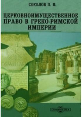 Церковноимущественное право в Греко-Римской империи: монография