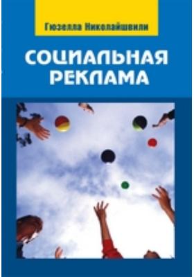 Социальная реклама : теория и практика: учебное пособие