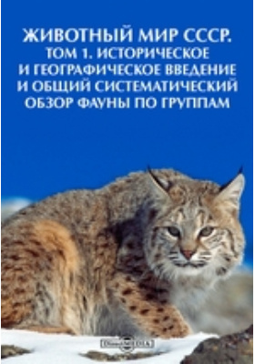 Животный мир СССР. Том 1. Историческое и географическое введение и общий систематический обзор фауны по группам