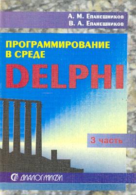 Программирование в среде DELPHI: учебное пособие : в 4-х ч., Ч. 3. Проектирование программ