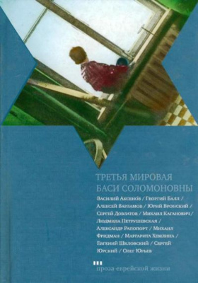 Третья мировая Баси Соломоновны : Рассказы