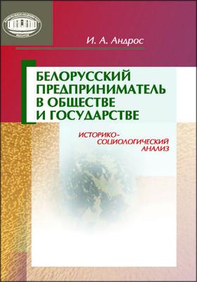 Белорусский предприниматель в обществе и государстве : историко-социологический анализ