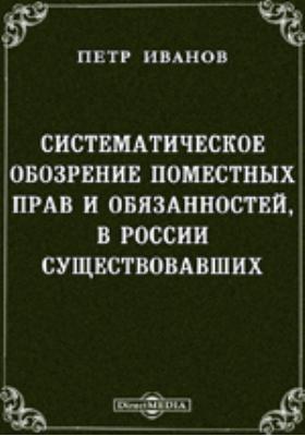 Систематическое обозрение поместных прав и обязанностей, в России существовавших, с историческим изложением всего до них относящегося