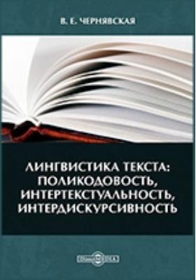 Лингвистика текста: Поликодовость, интертекстуальность, интердискурсивность: учебное пособие